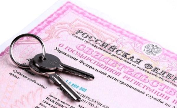 Документы подтверждающие право собственности