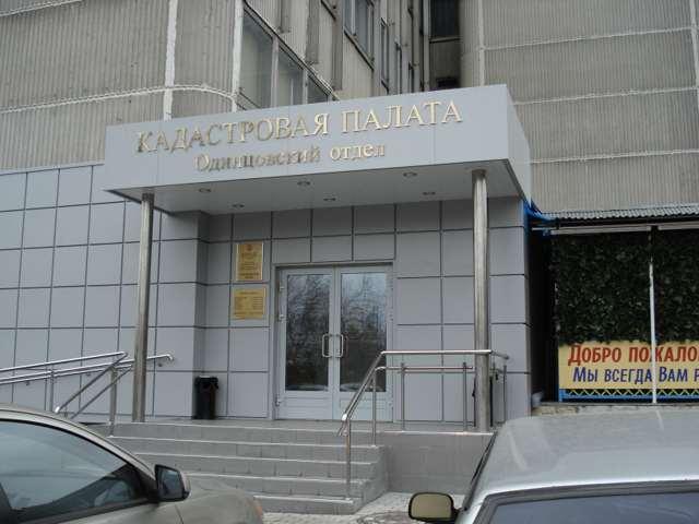 Кадастровая публичная палата